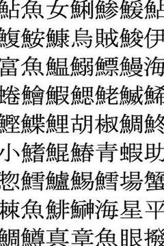 鱼の汉字-鱼介类の汉字クイズ-