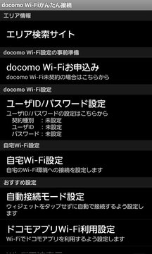 docomo Wi-Fiかんたん接続(12夏~13夏モデル)