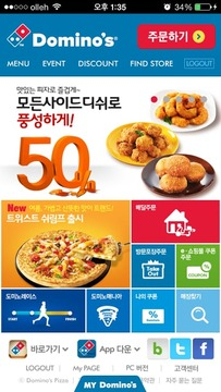 도미노피자-Domino Pizza of Korea