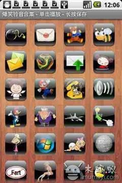 安卓系统趣味爆笑铃音 LazyAppRingBaoXiao_aw2012