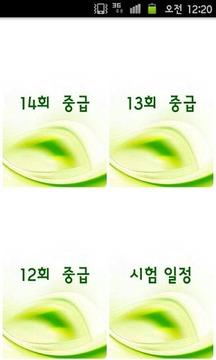 중급 한국사능력검정시험 12~14회