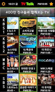 티비톡 - TV Talk