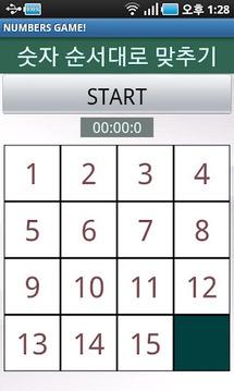 숫자 게임 (숫자맞추기)