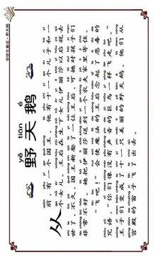 安徒生童话系列图书Pad版(四)