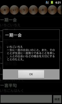 四字熟语 for Android