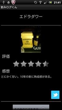 饮みログくん(お酒の记录手帐)