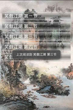 金庸小说精选九部