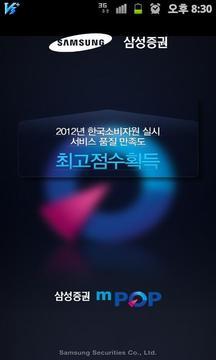 삼성증권 mPOP (스마트폰)