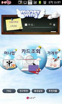 가계부 머니윙_Money Wing