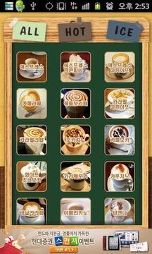 커피는 물보다 진하다