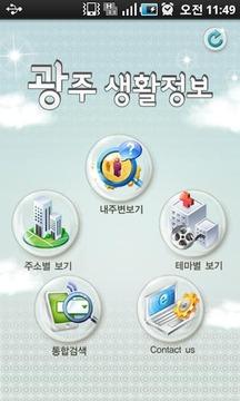 광주 생활정보