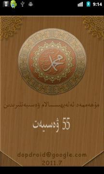 55 Wesyet