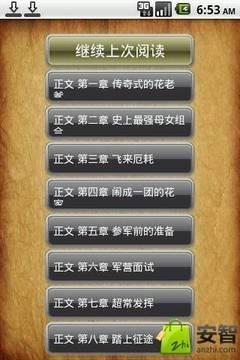 爆笑花木兰(全)