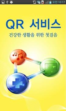 QR서비스 (처방전 QR코드 , QR서비스앱 복약)