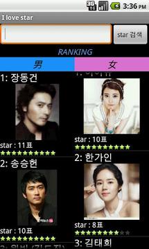 I Love Star (연예인 랭킹)