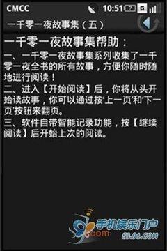 一千零一夜故事集(五)