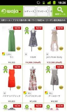 海外ファッション通贩サイトwaja 公式アプリ