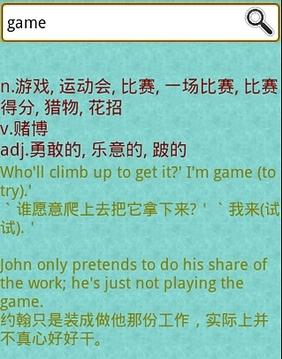 Dict英汉词典