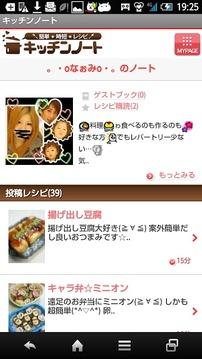 キッチンノート for Android