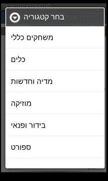 לוח האפליקציות הישראלי