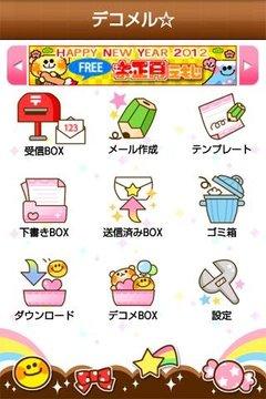 デコメル☆FREE(デコメがつかえるメーラーアプリ)