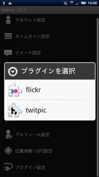 Flickr® プラグイン for twicca