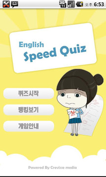 SpeedQuiz English