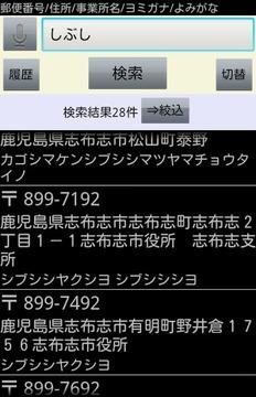 邮便番号検索 zippa