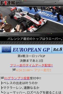 F1速报公式サイト