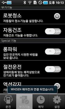 LG 휘센앱 1.0 [2011년 Bluetooth]