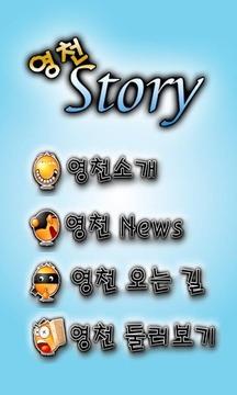 영천Story(Beta)