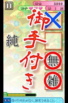 四字熟语 by GMO