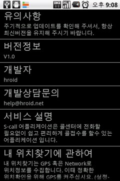 에스콜(서울 콜택시,Scall,Staxi)