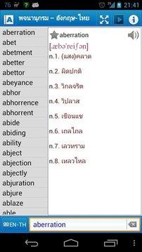Astrotek字典-英泰