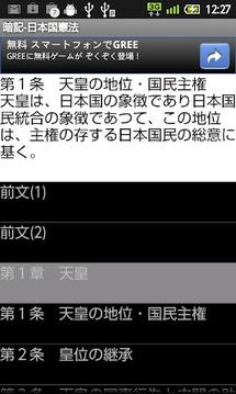 日本国宪法の暗记