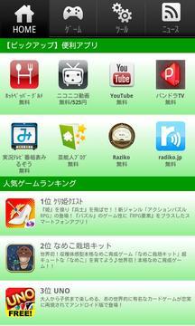 暇つぶしEXIT~暇溃しにオススメのゲームアプリ!~