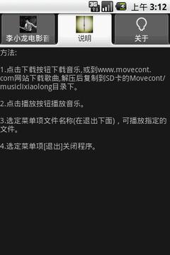 李小龙电影音乐