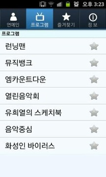 아이돌 방송 스케줄