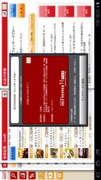 ホットペッパー グルメ HD