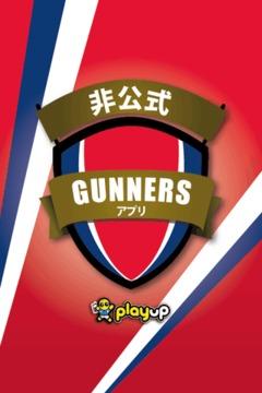 Gunners アプリケーション