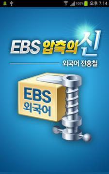 EBS 압축의 신 - 수능 외국어영역 전홍철