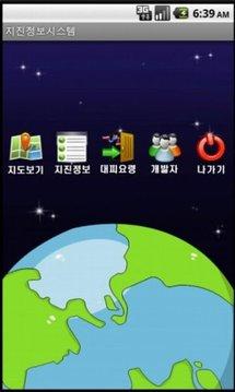 지진정보시스템 - 동명대학교 컴퓨터공학과 SW-Lab