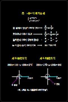 고1수학 핵심개념 총정리