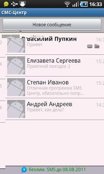 SMS Центр