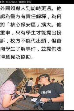 HKHeadline 头条日报