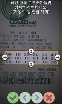 로또 스캔으로 자동 당첨 확인