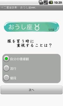 星座 毎日 星占い 诊断 牡牛座(おうし座)ver.