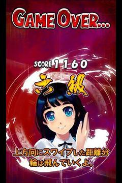 轮投げの达人【无料ゲーム】 by GMO