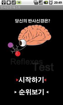 반사신경 테스트