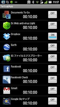YarisugiApp (日本语)